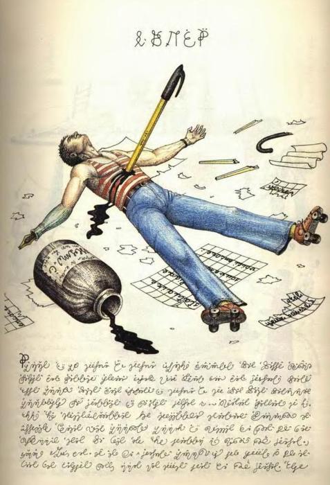 codex_seraphinianus_11