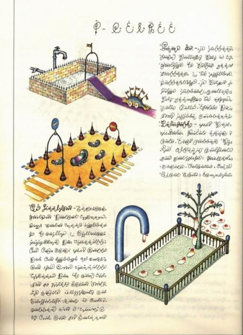 codex_seraphinianus_15-594x818